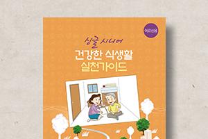 시니어용건강한식생활실천가이드북