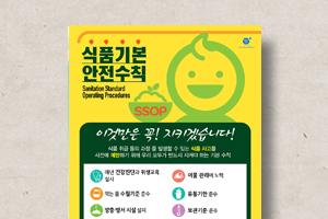 식품기본안전수칙포스터